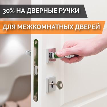 30% на дверные ручки для межкомнатных дверей