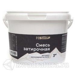 Затирочная смесь крупнозернистая белая 3 кг